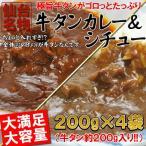 カレー 送料無料 入れすぎました うまみたっぷり牛タンがゴロっと入った仙台名物牛タンカレー&シチュー各2袋(200g×4) レトルト食品