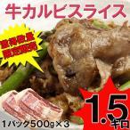 牛カルビスライス1.5kg(500g×3)/牛ばら肉 送料無料 数量限定入荷 飲食店御用達
