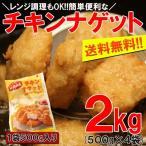 チキンナゲット 2kg レンジ調理OK 500g×4袋 プロ御用達業務用食材 送料無料