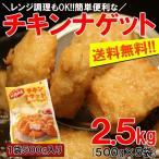 チキンナゲット 2.5kg レンジ調理OK 500g×5袋 プロ御用達業務用食材 送料無料