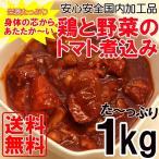 ショッピングトマト 鶏肉と野菜のトマト煮1kg 全国送料無料 安心安全国内加工品 旨味たっぷりアレンジし放題 常温 メール便 セール