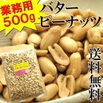 飲食店御用達 業務用500g入りバターピーナッツ 全国送料無料