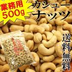 ポイント消化 カシューナッツ 業務用 健康 美容 たっぷり500g セール 送料無料