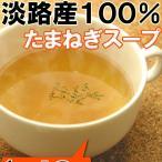 半額 業界最安値挑戦 1杯12円 淡路産100%たまねぎ使用のたまねぎスープ 500g×1パック bs