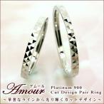 結婚指輪 マリッジリング プラチナ 2本セット 『Amour』 送料無料 2mm幅 ペアリング カップル ペア カットリング
