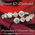 ダイヤモンド リング スイートテンダイヤモンド スイートテン・ダイヤモンド リング 送料無料 ダイヤ リング ダイヤモンドリング プラチナ Pt プラチナ リング P