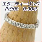 エタニティリング ダイヤモンド リング 0.3ct VSクラス G-H ダイヤ エタニティ ダイヤ エタニティーリング ミル打ち ミルライン 18金 K18 プラチナ900 プラチナ