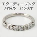 エタニティリング ダイヤモンド リング 0.5ct VSクラス G-H使用 ダイヤ プラチナ エタニティ ダイヤ エタニティーリング スイートテン プラチナ Pt ゴールド