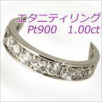 エタニティ/エタニティリング/エターナル/エターナルリング/リング・指輪/K18ホワイトゴールド/プラチナ/ダイヤモンド リング/ダイヤモンド 1ct