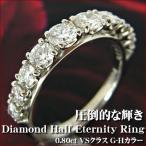 エタニティリング ダイヤモンド リング 0.8ct VSクラス G-H エタニティリング プラチナ エタニティ ダイヤ エタニティーリング スイートテン プラチナ Pt 18金