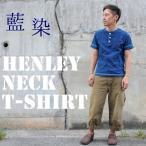 藍染め ヘンリーネック 半袖 Tシャツ 琉球藍染め メンズ