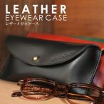 名入れ ヌメ革 メガネケース めがね レザー プレゼント ギフト 刻印付き 老眼鏡ケース
