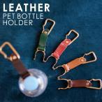 名入れ ペットボトルホルダー レザー 真鍮 アンティークゴールド カラビナ 刻印付き ヌメ革