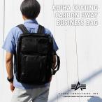 ALPHA アルファ カーボン コーティング 3way 2ルーム ビジネス リュック ショルダー バッグ かばん 手提げ 肩掛け 革 大容量 旅行 撥水 防水