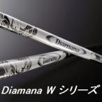 三菱レイヨン Diamana(W)シリーズ