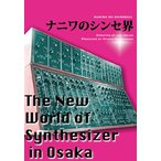 【DVD】ナニワのシンセ界 The New WOrld of Synthesizer in Osaka