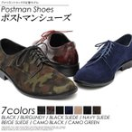 ポストマンシューズ メンズ カジュアルシューズ 靴 ビジネスシューズ トラッド レザー調 スエード調 ネイビー ブラック ベージュ 迷彩柄 カモフラージュ