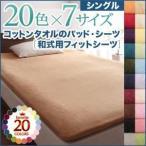 〔シーツのみ〕シーツ シングル パウダーブルー 20色から選べる ザブザブ洗える気持ちいい コットンタオルの和式用フィットシーツ