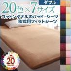 〔シーツのみ〕シーツ ダブル モスグリーン 20色から選べる ザブザブ洗える気持ちいい コットンタオルの和式用フィットシーツ