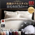 布団5点セット シングル ベビーピンク 高級ホテルスタイル羽毛布団5点セット エクセルゴールドラベル