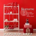 収納ラック Aタイプ〔Romarne〕ロマンティックスタイルシリーズ〔Romarne〕ロマーネ/アイアンラック〔代引不可〕