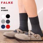 ファルケ ラン FALKE RUN #16605 靴下 ソックス メール便送料無料