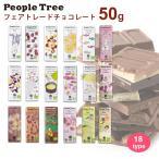 ピープルツリー フェアトレード チョコレート50g peopletree フェアトレード ネコポス対応【5枚でネコポス送料無料】