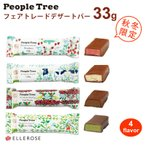 ピープルツリー フェアトレードチョコレート デザートバー 33g チョコ peopletree 【5枚でネコポス送料無料】