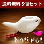 ネティポット5個セット(ホワイト3個&ピンク2個) Neti Pot 日本製 鼻うがい
