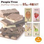 ピープルツリー チョコレート100g 全3種セット peopletree フェアトレード オーガニックチョコ スイーツ メール便送料無料