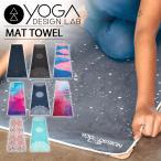 Yoga Design Lab  ヨガデザインラボ ヨガタオル マイクロファイバーのヨガラグ ヨガマットサイズ  Geo-