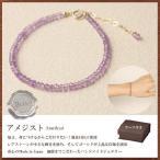 Yahoo!シルバーアクセ STYLE ON STAGE【bello】アメジスト/天然石/パワーストーン/14KGFブレスレット《誕生日プレゼントや自分へのご褒美に》