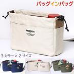 バッグインバッグ リュック bag in bag 整理 ポーチ 化粧ポーチ 収納ポーチ インナーバッグ 巾着 人気 コンパクト かばん 鞄