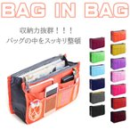バッグインバッグ bag in bag 収納ポーチ リュック 整理 ポーチ 化粧ポーチ インナーバッグ 旅行 トラベル コンパクト 小さめ 軽い