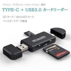 type C USB 3.0 カードリーダー SDカード Micro SDカード 高速 ハイスピード typec usb カードリーダー スマホ タブレット対応