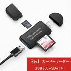 type C USB 3.0 カードリーダー SDカード Micro SDカード USbメモリー 高速 ハイスピード LEDランプ付き OTG機能 MacOS/Windows/Android