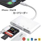 iPhone SD カードリーダー Lightning SDカードカメラリーダー データ 転送 バックアップ Officeファイル読み SDカード Micro SDカードリーダー USB 充電 4in1