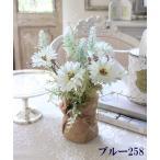 フラワーポット(Blue 258) ナチュラル 寄せ植え 鉢植え アレンジ バラ 薔薇 造花 シルクフラワー アーティフィシャルフラワー インテリアフラワー ブーケ 花束