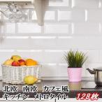 サブウェイタイル キッチンタイル タイル 壁材 メトロタイルミニ 壁タイル 白 ホワイト 75×150mm 128枚入の写真