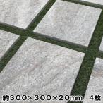 自然石 庭石 敷石 庭 石畳 クォーツサイト 石英岩 石材 平板 踏石 フォレスタシルバークォーツ 300mm角 20mm厚 4枚入 販売 ガーデニング 石 30cm角