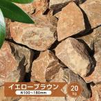 割栗石 庭石 ロックガーデン ガーデニング 庭 石 ドライガーデン 洋風 和風 モダン 栗石 ゴロタ石 花壇 岩 黄色 黄茶色 イエロー ブラウン 大 約100〜180mm 20kg
