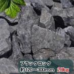 割栗石 黒 庭石 ブラック ブラックロック 大 約120〜250mm 20kg ロックガーデン 庭 ガーデニング おしゃれ 置き石 石 花壇 diy 自然石 割石 ガーデンロック