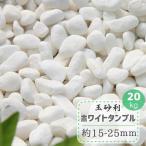 砂利 白 玉砂利 白玉石 白い 玉石 丸石 ホワイト 天然石 おしゃれ 白玉砂利 白砂利 白色 化粧砂利 ホワイトタンブル 20mm内外 約15-25mm 20kg