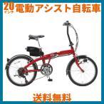20インチ折りたたみ電動アシスト自転車 外装6段変速 電動自転車スイスイBM-A30