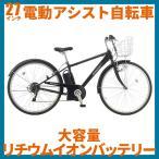 27インチ電動アシスト自転車 電動自転車スイスイKH-DCY06