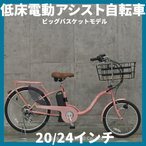 20・24インチ電動自転車スイスイ ビッグバスケット付 KH-DCY07_BSK