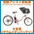 20・24インチ電動アシスト自転車 チャイルドシート付 電動自転車スイスイKH-DCY07-CH