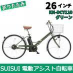 26インチ折りたたみ電動アシスト自転車 電動自転車スイスイ KH-DCY110(N)