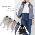 スカジャン ブルゾン ジャンパー スーベニアジャケット 花柄 刺繍 サテン アウター レディース