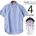 シャツ 白シャツ ボタンダウンシャツ 無地 半袖